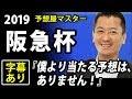 【競馬予想・阪急杯・2019】ミスターメロディが重賞2勝目なるか?【予想屋マスター】