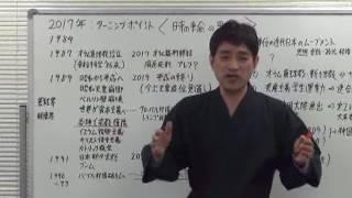 第319回『2020年から新しい思想の時代に突入か!?』(2017年2月26日 東京 67min)