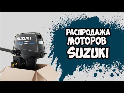 Распродажа лодочных моторов SUZUKI + бесплатная доставка