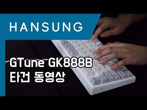 사무용 및 게이밍에 최적화!! 한성컴퓨터 GTune GK888B minicoup 유, 무선 무접점키보드 타건영상 (50g 키압, PBT 한영레이저각인, 블랙/화이트, 무한동시입력)
