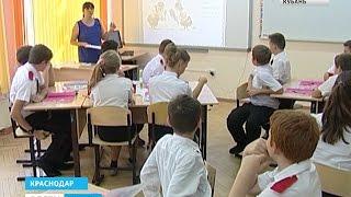 Новый предмет появился в расписании кубанских школ