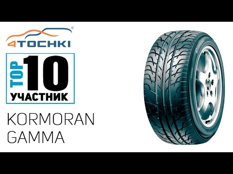 Летняя шина Kormoran Gamma на 4 точки.