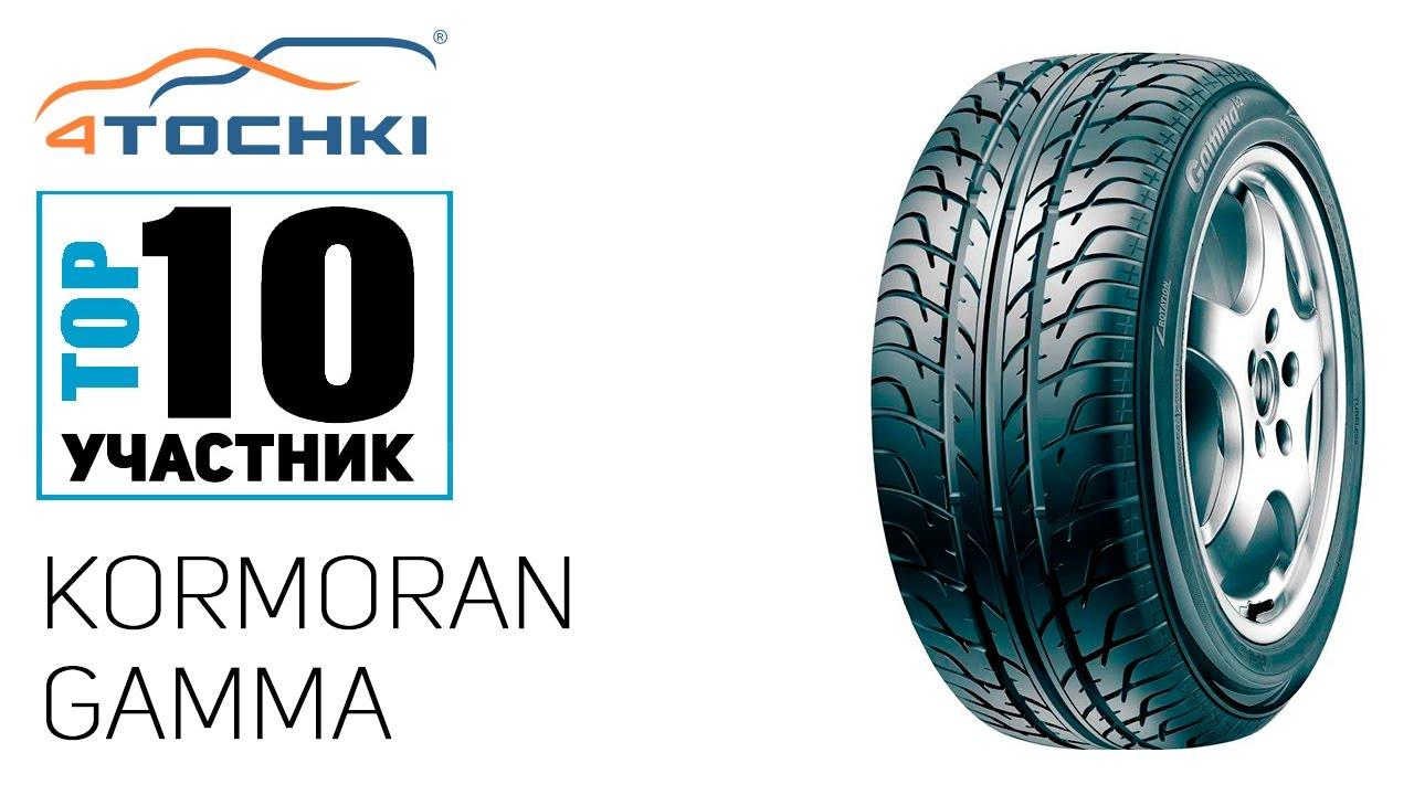Летняя шина Kormoran Gamma на 4 точки. Шины и диски 4точки - Wheels & Tyres