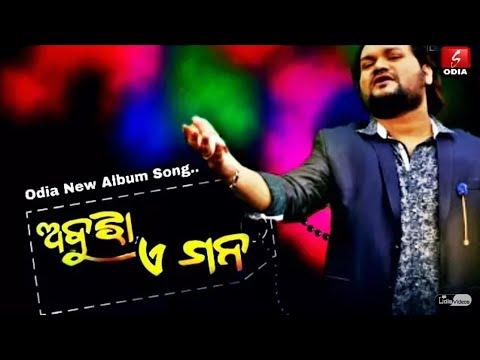 Human Sagar New Song    Abujha E Mana 2018    Sangeet Odia