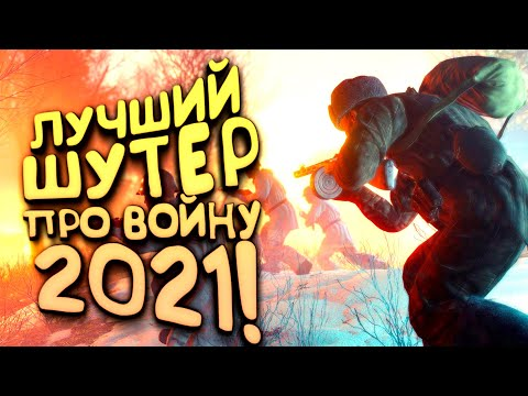 ЛУЧШИЙ ШУТЕР ПРО ВОЙНУ 2021 ВЫШЕЛ! - Enlisted