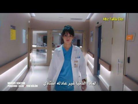 مسلسل الطبيب المعجزة الحلقة 12
