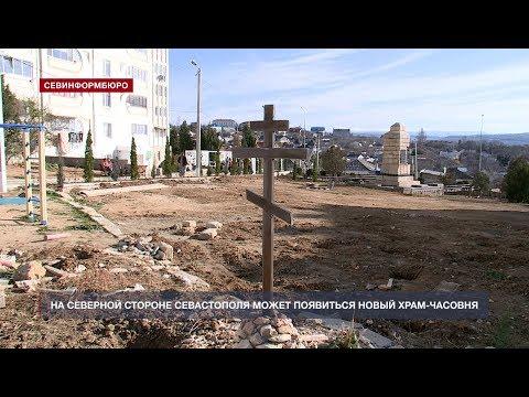 НТС Севастополь: На Северной стороне Севастополя может появиться новый храм-часовня