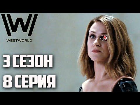 Шоу Долорес | Мир Дикого Запада 3 Сезон 8 Серия -  Разбор