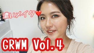 GRWM Vol.4!夜出かける時の濃いめメイク! thumbnail