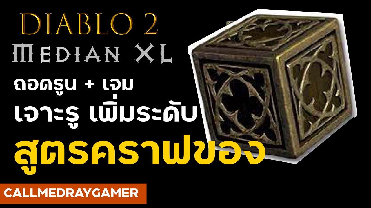 ถอดรูน+เจม เจาะรูเพิ่ม สูตรคราฟไอเทมใน horadric cube Diablo 2 Median xl