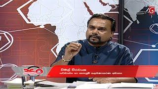 360 Wimal Weerawansha ( 2020-04-06 ) Thumbnail