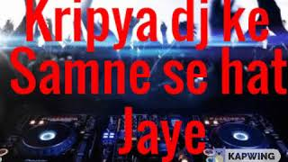 Kripya dj ke samne se hat jaye || sound testing || full vibration dj remix song | vibration ka baap