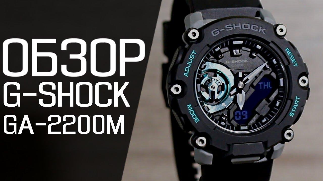 Обзор CASIO G-SHOCK GA-2200M-1A | Где купить со скидкой