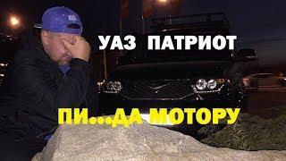 УАЗ ПАТРИОТ ПИ.....ДА МОТОРУ/409 ДВС