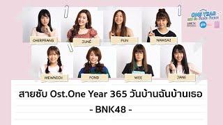 สายซับ BNK48 Ost.OneYear365วันบ้านฉันบ้านเธอ | Lyrics (Color Coded Thai/ENG Sub)