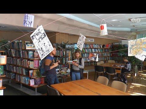 МТРК МІСТО: «Ніч у бібліотеці»