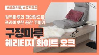 국내생산 원목마루의 구정 헤리티지화이트오크