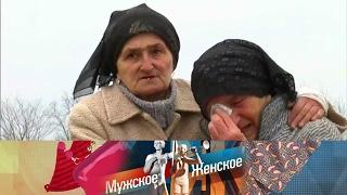 Мужское / Женское - Уразбитого корыта.  Выпуск от02.02.2017