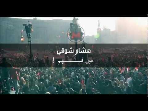 Hisham Shawky - Meen Feehom  / هشام شوقي - مين فيهم