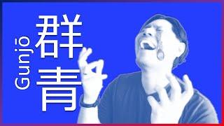 Gunjo | Yoasobi | Male Cover | Jpop