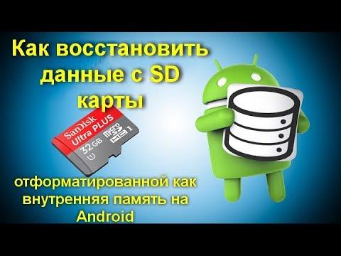 Можно ли восстановить данные с SD карты, отформатированной как внутренняя память на Android