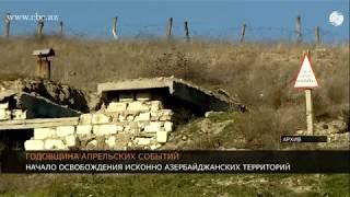 2 апреля исполнилось два года апрельским боям в Нагорном Карабахе