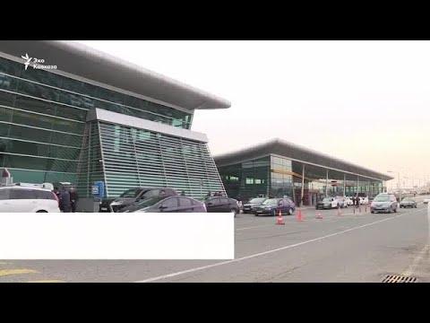 Вирус ловят в аэропорту Тбилиси