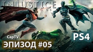 InJustice Gods Among Us (PS4) - Фильм - Эпизод #05 - Green Arrow - Зеленая Стрела