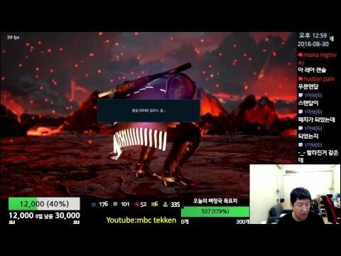2018-08-30(am) MBC Tekken(엠아재)의 실시간 철권7(pc) 스트리밍(tekken7,스팀)