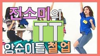 전소미의 TT_ Twice 'TT' with So-mi of I.O.I.