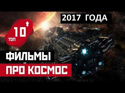 Топ 10 НОВЫХ фильмов про космос 2017 | Лучшие и интересные фильмы про космические путешествия