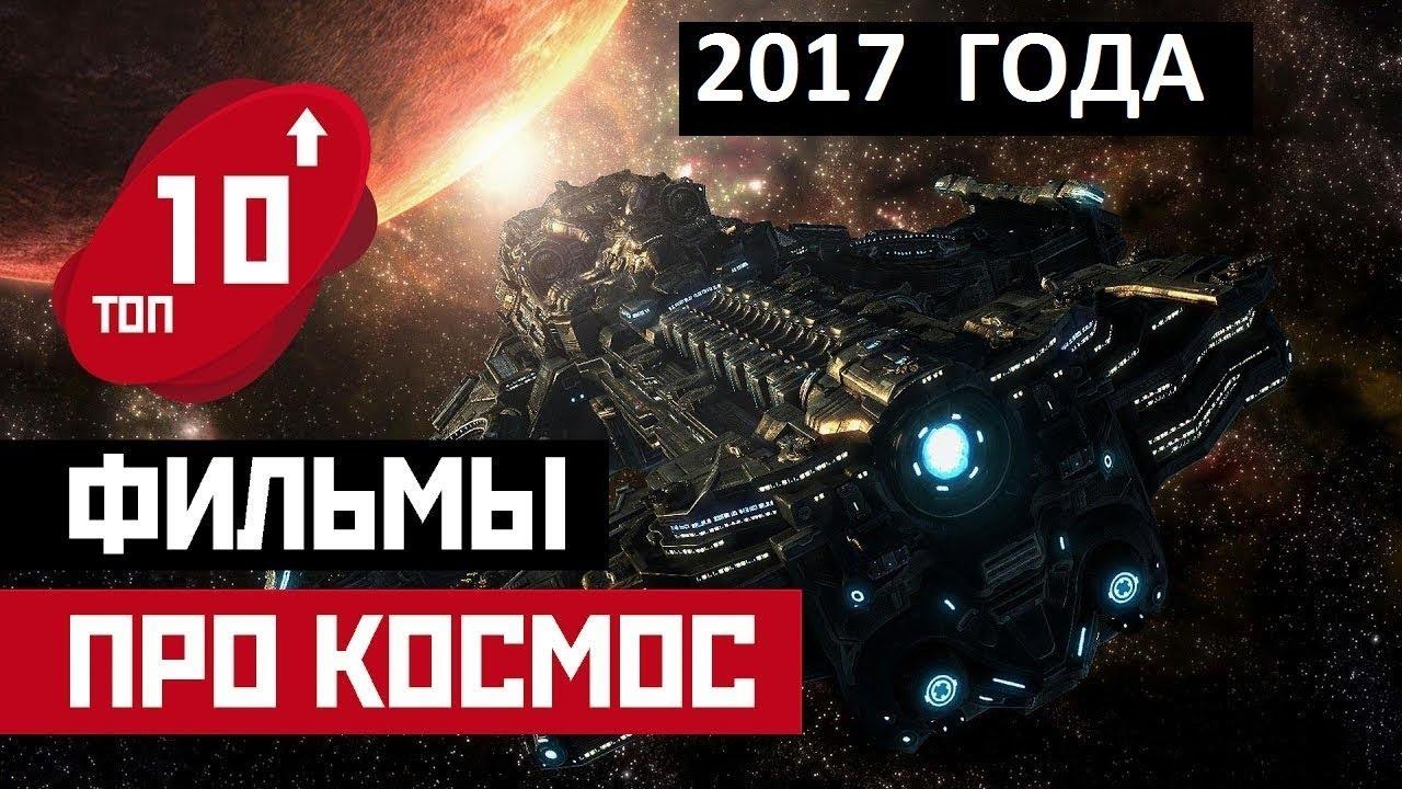 Топ 10 НОВЫХ Фильмов про Космос 2019|Лучшие и|Лучшие Фильмы с Путешествием
