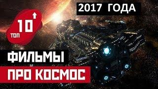 Download Топ 10 НОВЫХ фильмов про космос 2017 | Лучшие и интересные фильмы про космические путешествия Mp3 and Videos