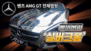 벤츠 AMG GT 실버크롬 전체랩핑/Averydenni…