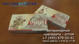 Ветеринарный препарат Тронцил инструкция