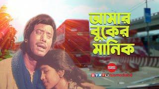 Amar Buker Manik   Bangla Movie Song   Chakrani   Anwar Hossain   SIS Media