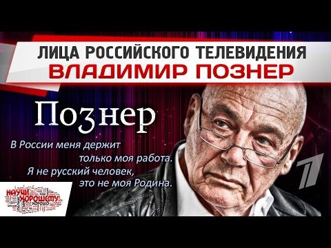 Лица российского телевидения: