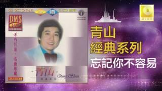 青山 Qing Shan - 忘記你不容易 Wang Ji Ni Bu Rong Yi (Original Music Audio)