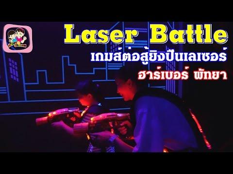 ใครแม่นกว่ากัน!!! เกมส์ต่อสู้ยิงปืนเลเซอร์ Laser Battle พี่ฟิล์ม น้องฟิวส์ Happy Channel