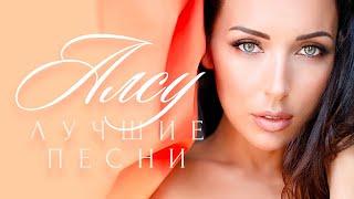 Алсу - The Best (Весь альбом) 2014 / FULL HD
