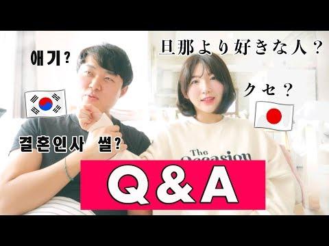 【Q&A】日韓夫婦質問コーナー🖤旦那より好きな人?両親の反対?お互いのクセ?【Q&A】한일부부 질문 답변/남편보다 좋아하는 사람은? 부모님 반대 썰? 나이차이?