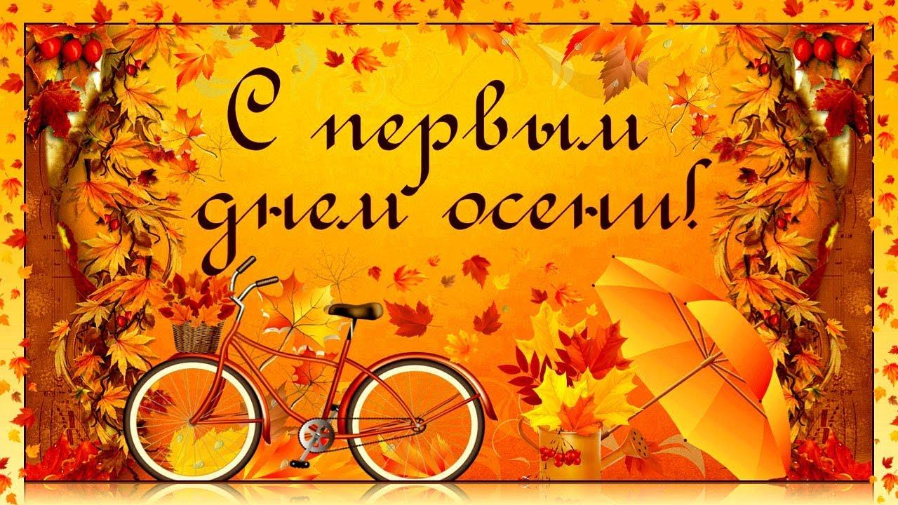 Огромное спасибо, открытка осень 1 сентября