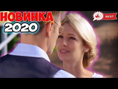 Фильм недавно появился! ВЧЕРА СЕГОДНЯ НАВСЕГДА Русские мелодрамы 2020 новинки, фильмы 2020