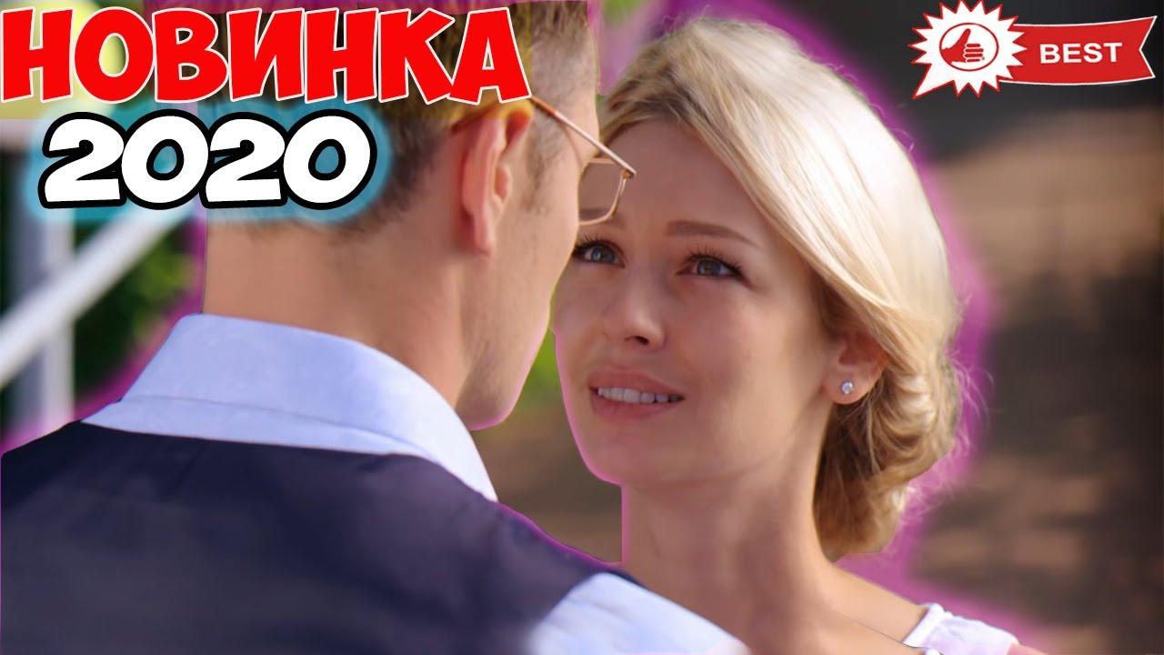 Фильм недавно появился! ВЧЕРА СЕГОДНЯ НАВСЕГДА Русские мелодрамы 2020 новинки, фильмы 2020 MyTub.uz