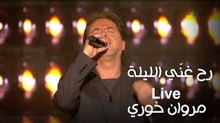 رح غني الليلة - مروان خوري - برنامج كل يوم جمعة