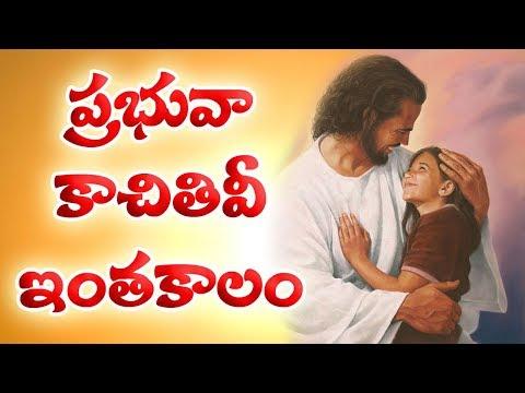 ప్రభువా కాచితివీ ఇంత కాలం | Prabhuva kachithivi Intha Kalam Song | TCS Telugu Christian Songs