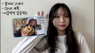 착각이 만든 앞머리 고데기 영상 ^^   체고생 / 브…