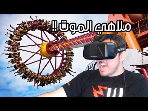 ملاهي الموت و الغثيان !! - Cyber space