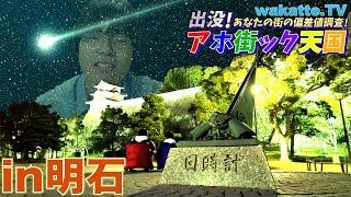 ふーみんが第一歩を踏み出した街でアホ街ック天国!【wakatte.TV】#321
