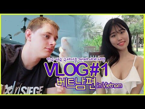 깐족 주의! 국제커플의 7th 세계여행 베트남 다낭편 브이로그 VLOG#1 / 한영 국제커플
